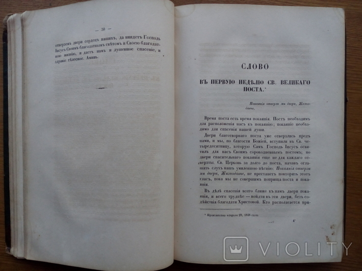 Духовная книга митрополита Никанора 1857 г., фото №8