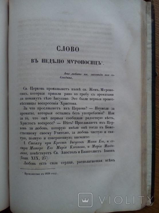 Духовная книга митрополита Никанора 1857 г., фото №11