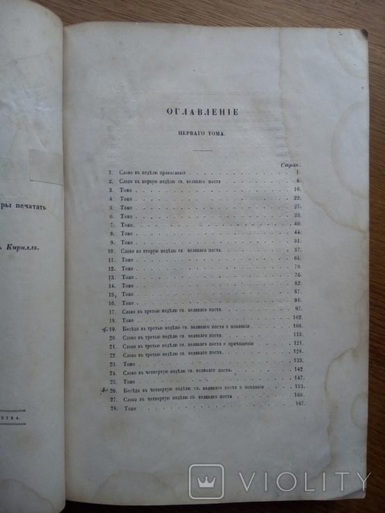 Духовная книга митрополита Никанора 1857 г., фото №12