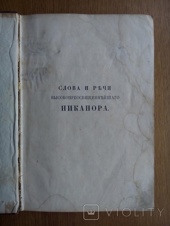 Духовная книга митрополита Никанора 1857 г., фото №13