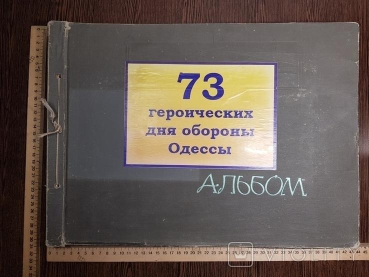 Альбом. 73 героических дня обороны Одессы., фото №2