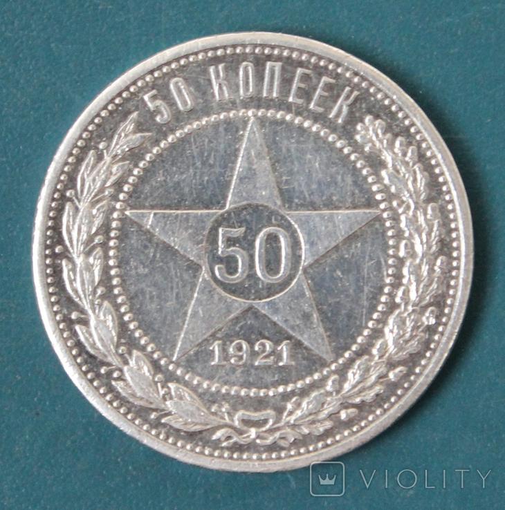 50 копеек 1921(АГ), фото №2