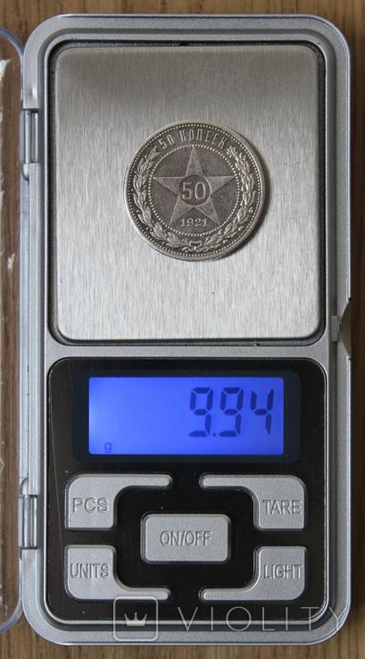 50 копеек 1921(АГ), фото №6