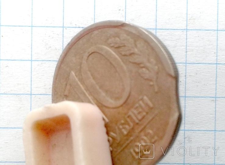 10 рублей 1992 ( ЛМД ) брак - двойной выкус, фото №4