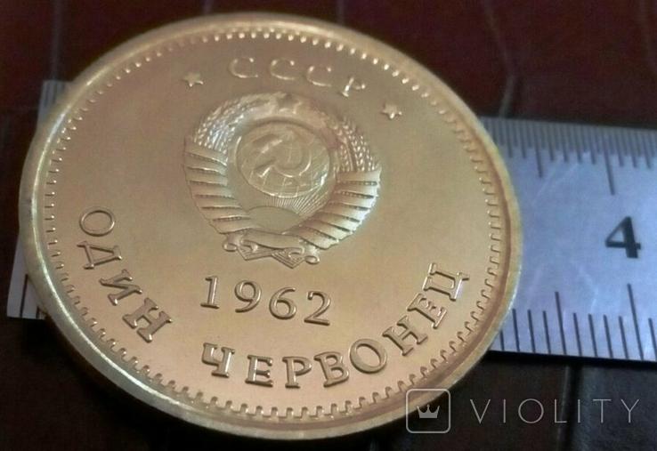 1 червінець   1962 р.М. ХРУЩОВ- С РСР. ПРОБНА(репліка- не магнітна, поЗОЛОТА 999), фото №3