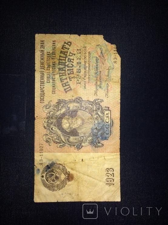 Серия Я-11027 Билет СССР 2 подписи 15 000 1923 г. 15000