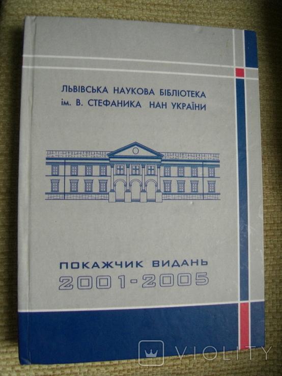 Покажчик видань Львівська наукова бібліотека ім.Стефаника, фото №2