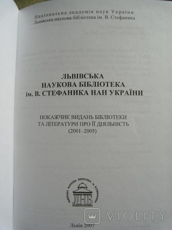 Покажчик видань Львівська наукова бібліотека ім.Стефаника, фото №3