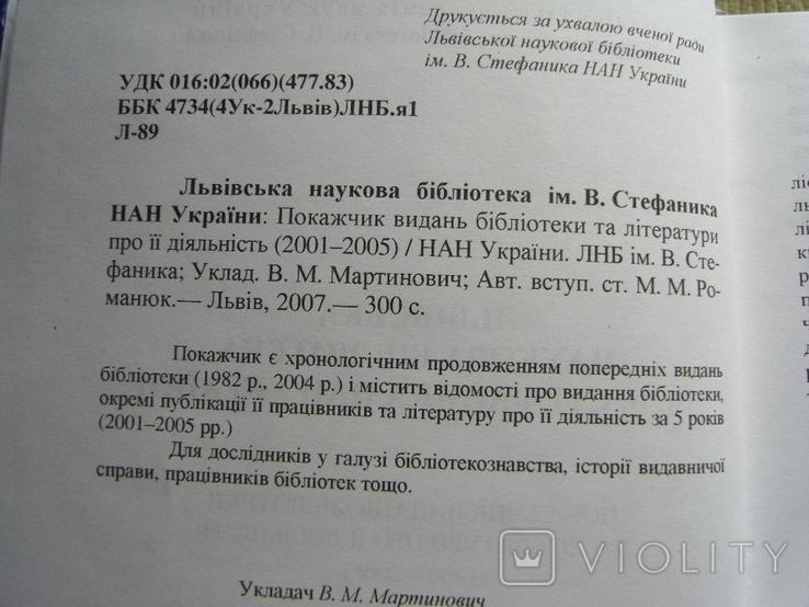 Покажчик видань Львівська наукова бібліотека ім.Стефаника, фото №4