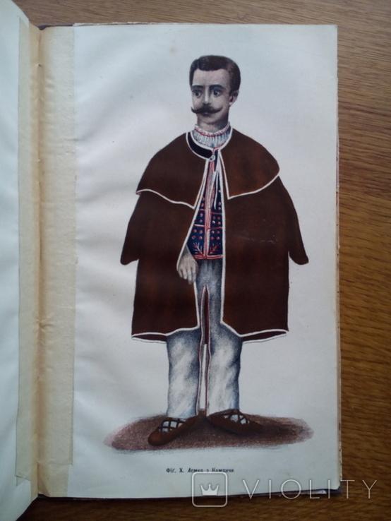 Материалы украинской этнологии Этнография 1908 С цветными иллюстрациями., фото №2