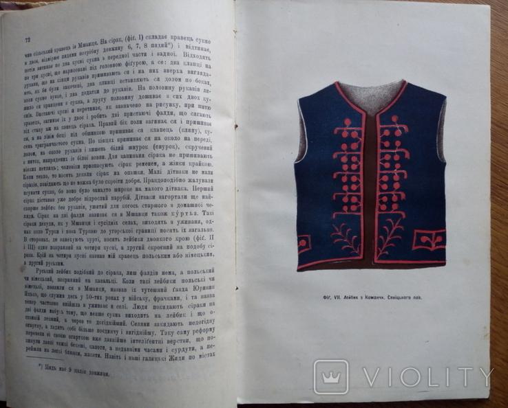 Материалы украинской этнологии Этнография 1908 С цветными иллюстрациями., фото №5