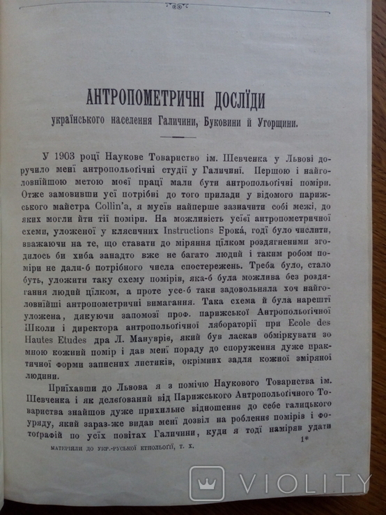 Материалы украинской этнологии Этнография 1908 С цветными иллюстрациями., фото №12