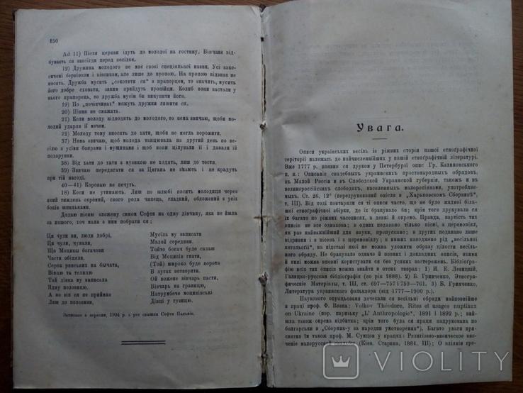 Материалы украинской этнологии Этнография 1908 С цветными иллюстрациями., фото №13