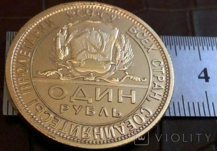 1 рубль - 1923 РСФСР -копія пробної - 3олотої/позолота 999/  - дзвенить, фото №3