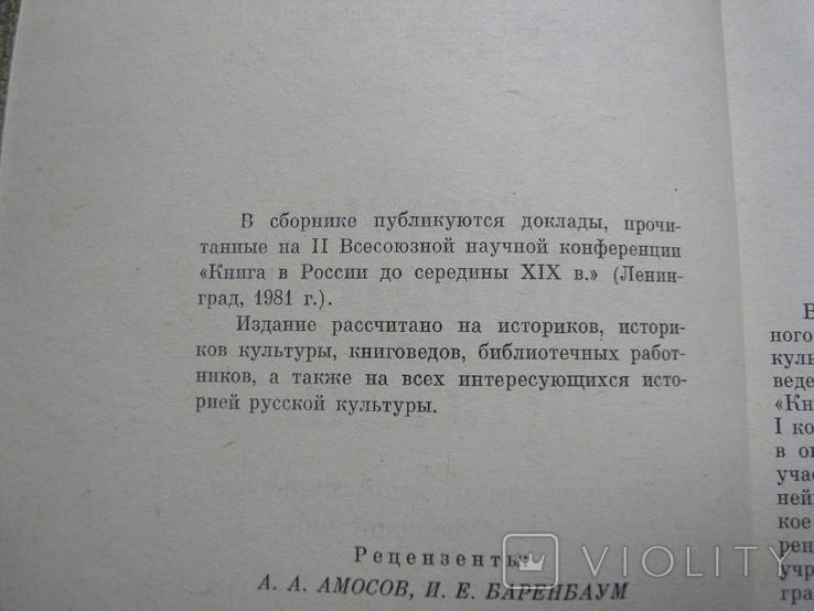 Русские библиотеки и их читатель Л.Наука 1983, фото №4