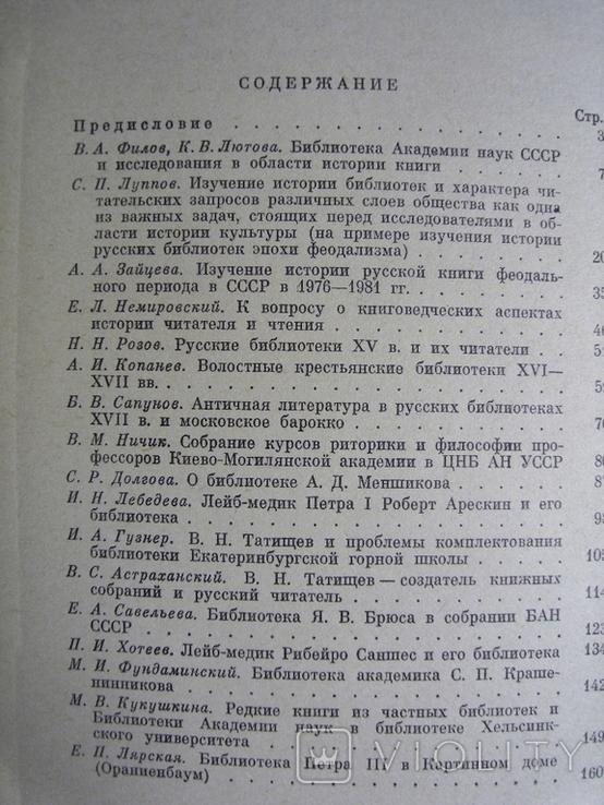 Русские библиотеки и их читатель Л.Наука 1983, фото №5