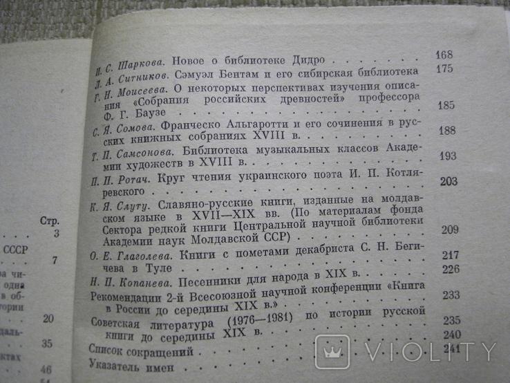 Русские библиотеки и их читатель Л.Наука 1983, фото №6