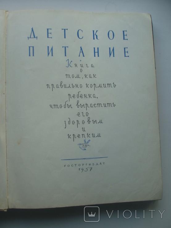 1957 Детское питание Госторгиздат, фото №5