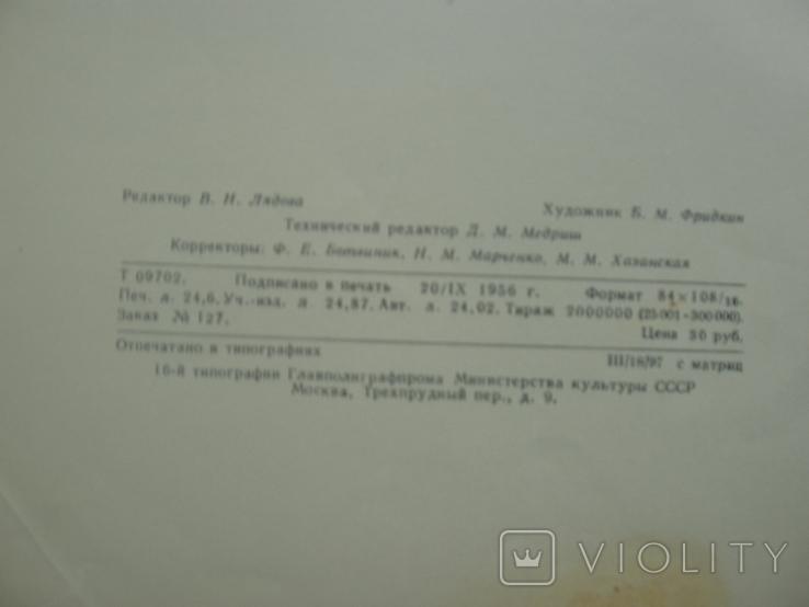 1957 Детское питание Госторгиздат, фото №12