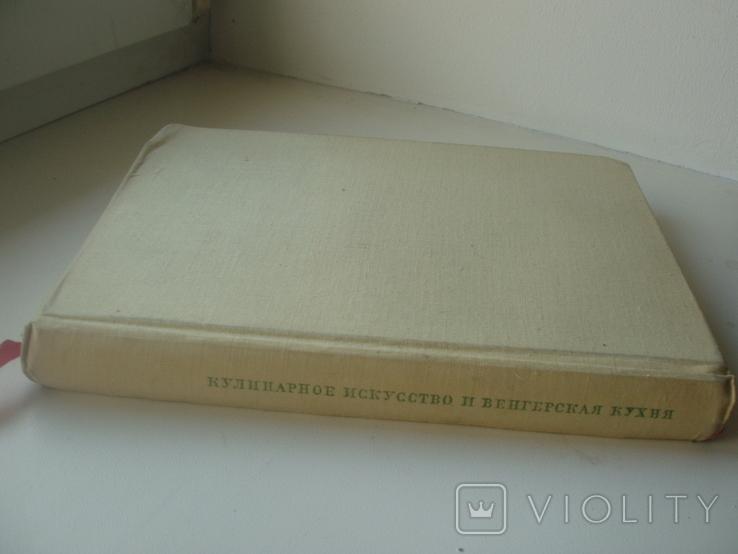 1957 Кулинарное искусство и венгерская кухня, фото №7