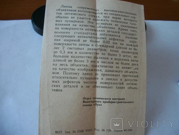 Объектив юпитер-8 белый made in ussr ,футляр,передняя-задняя крышки, фото №13