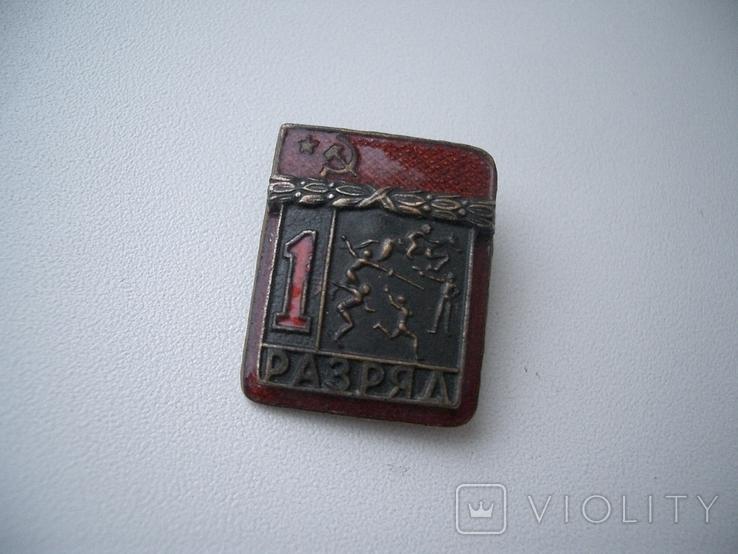 Знак тяжелый 1-й разряд СССР пятиборьеФехтование и т. д., фото №3