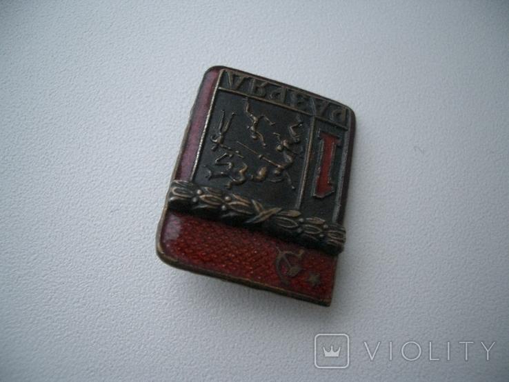 Знак тяжелый 1-й разряд СССР пятиборьеФехтование и т. д., фото №4