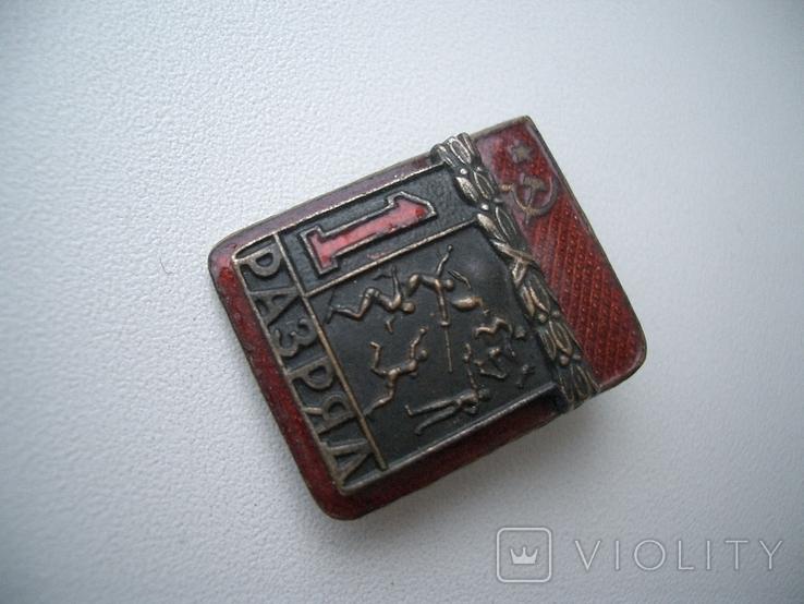 Знак тяжелый 1-й разряд СССР пятиборьеФехтование и т. д., фото №2