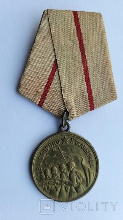 Медаль За оборону Сталинграда, фото №2