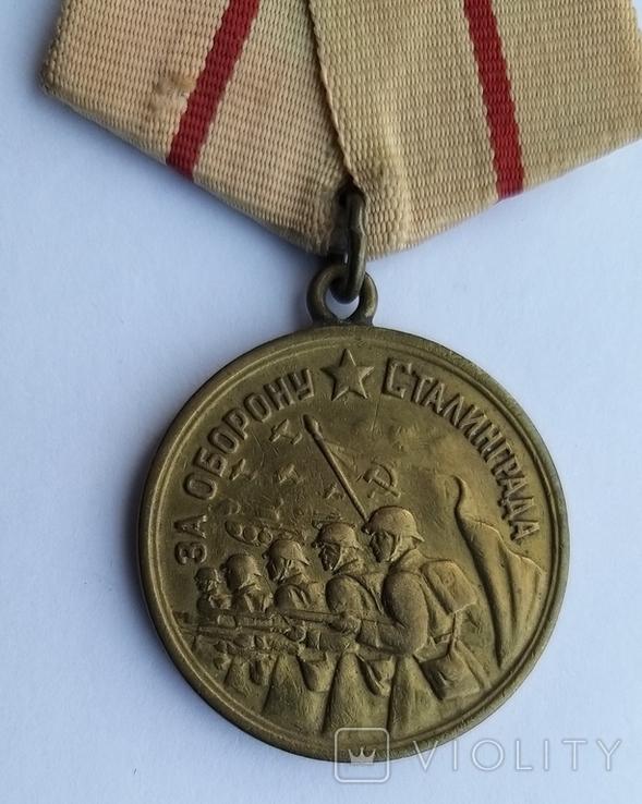 Медаль За оборону Сталинграда, фото №3