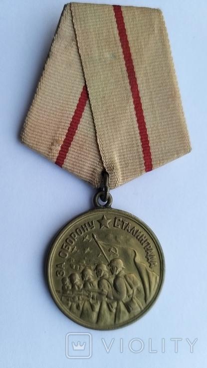 Медаль За оборону Сталинграда, фото №9