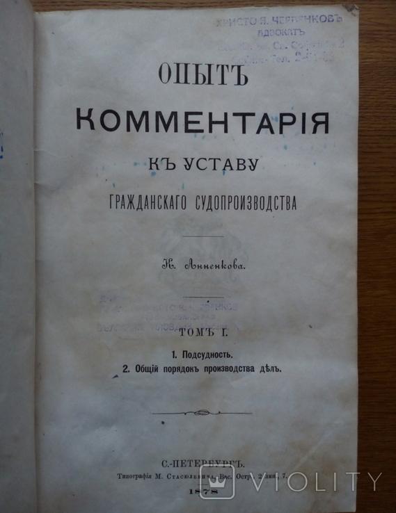Гражданское судопроизводство 1878г. Том 1 - 2, фото №4