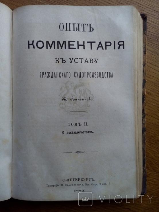 Гражданское судопроизводство 1878г. Том 1 - 2, фото №5