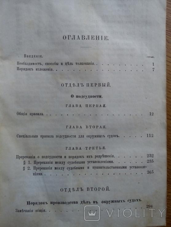 Гражданское судопроизводство 1878г. Том 1 - 2, фото №6