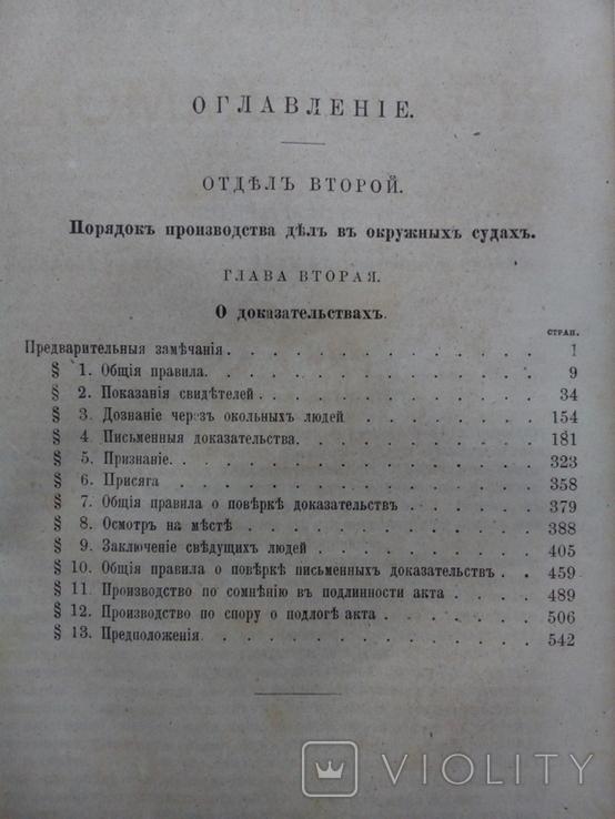 Гражданское судопроизводство 1878г. Том 1 - 2, фото №8