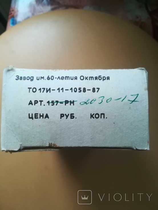 Электронная игра Стоп-Тест ПДД СССР, фото №4