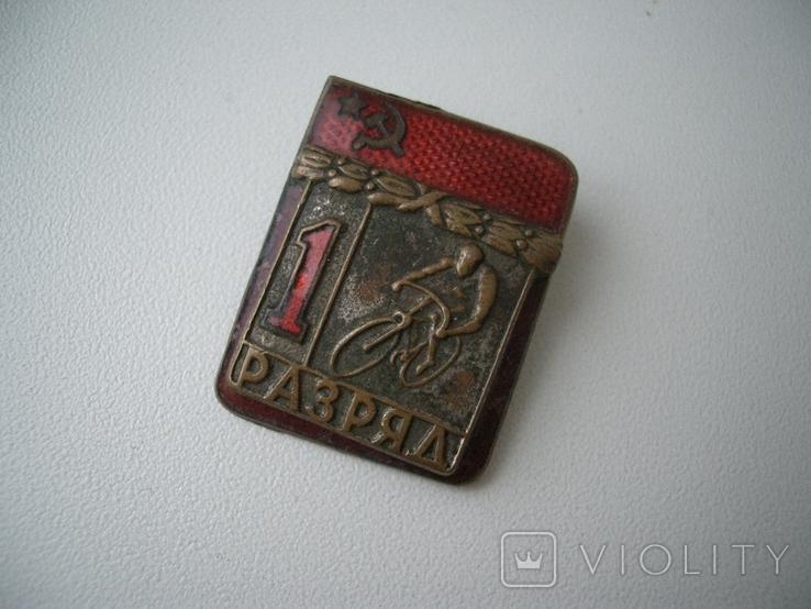 Знак тяжелый 1-й разряд велоспорт СССР, фото №2