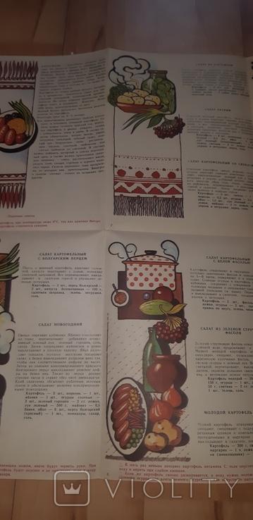 Стравы из картофеля 1989, фото №7