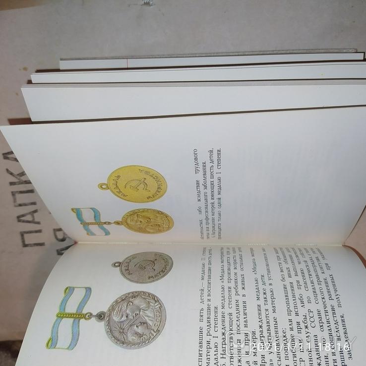 Государственные награды союза ссср, фото №5