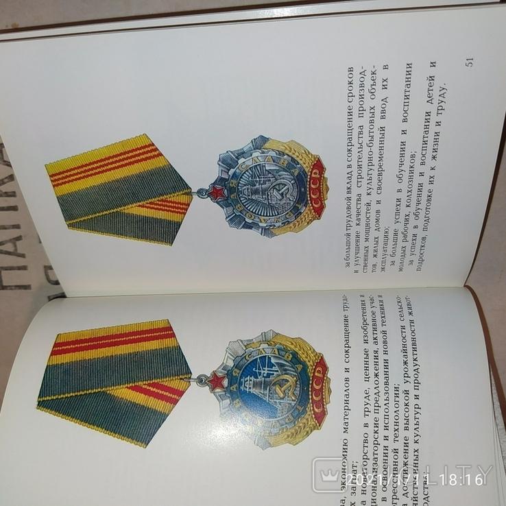 Государственные награды союза ссср, фото №6