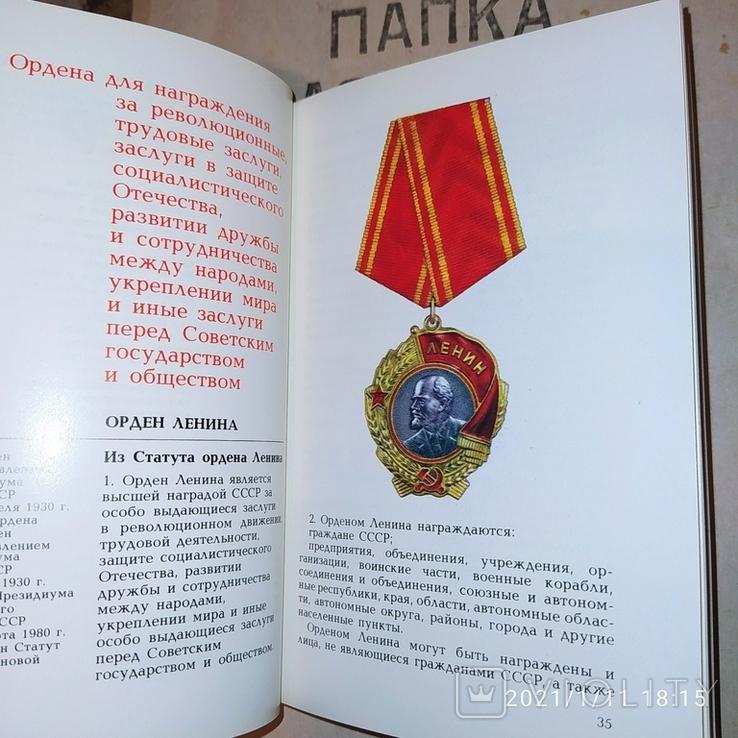 Государственные награды союза ссср, фото №7