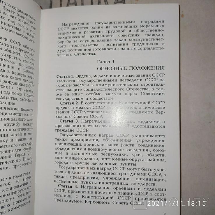 Государственные награды союза ссср, фото №9