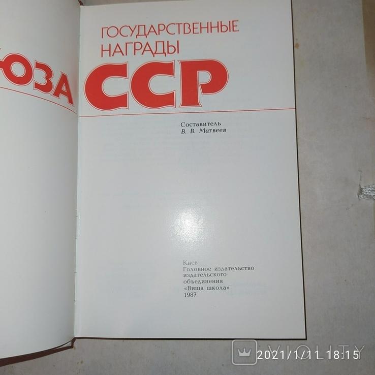 Государственные награды союза ссср, фото №11