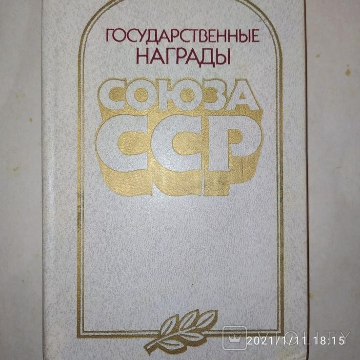 Государственные награды союза ссср, фото №2
