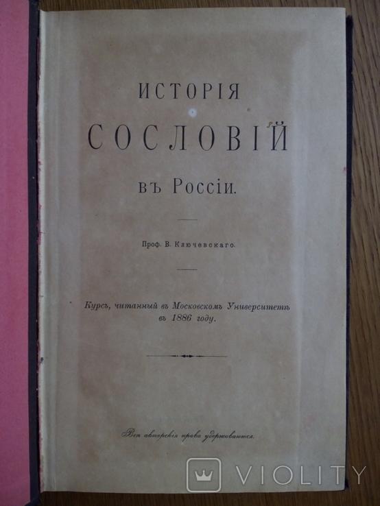История сословий в России 1913 и Основы конституции 1905г., фото №4