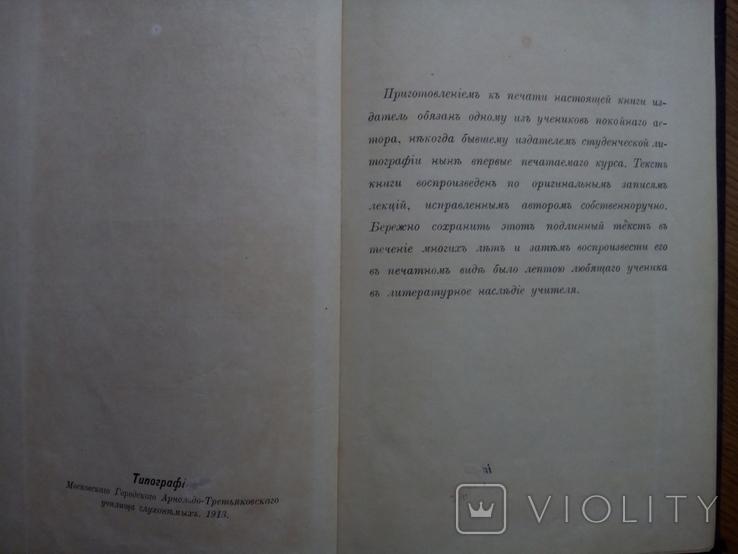 История сословий в России 1913 и Основы конституции 1905г., фото №5