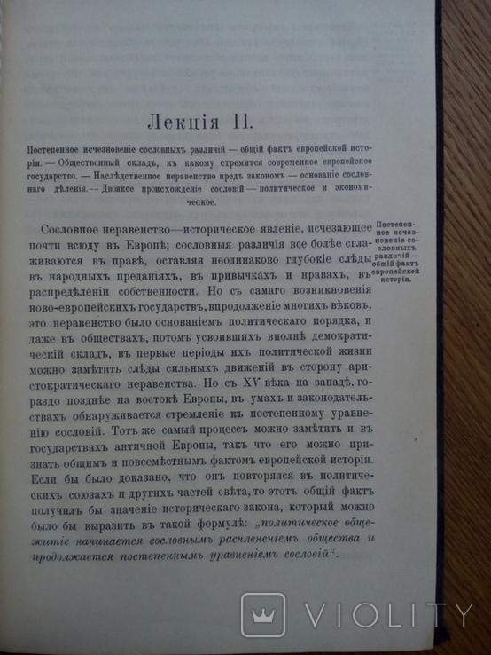 История сословий в России 1913 и Основы конституции 1905г., фото №7