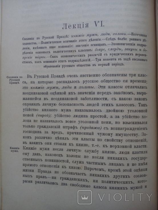 История сословий в России 1913 и Основы конституции 1905г., фото №8
