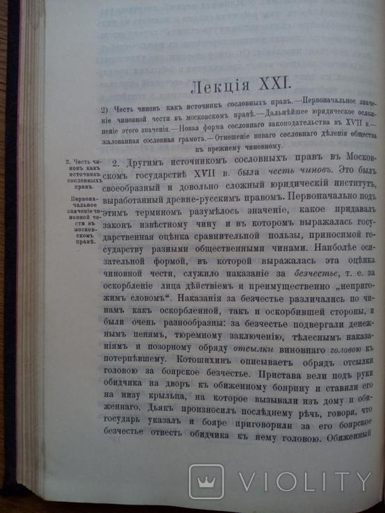 История сословий в России 1913 и Основы конституции 1905г., фото №9
