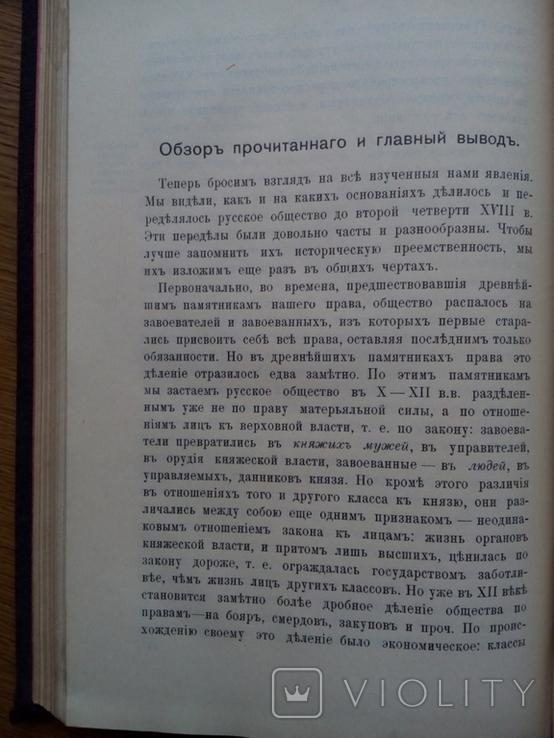 История сословий в России 1913 и Основы конституции 1905г., фото №10
